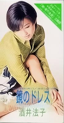 20161117.03.84 Noriko Sakai - Kagami no Dress (1996) cover.jpg