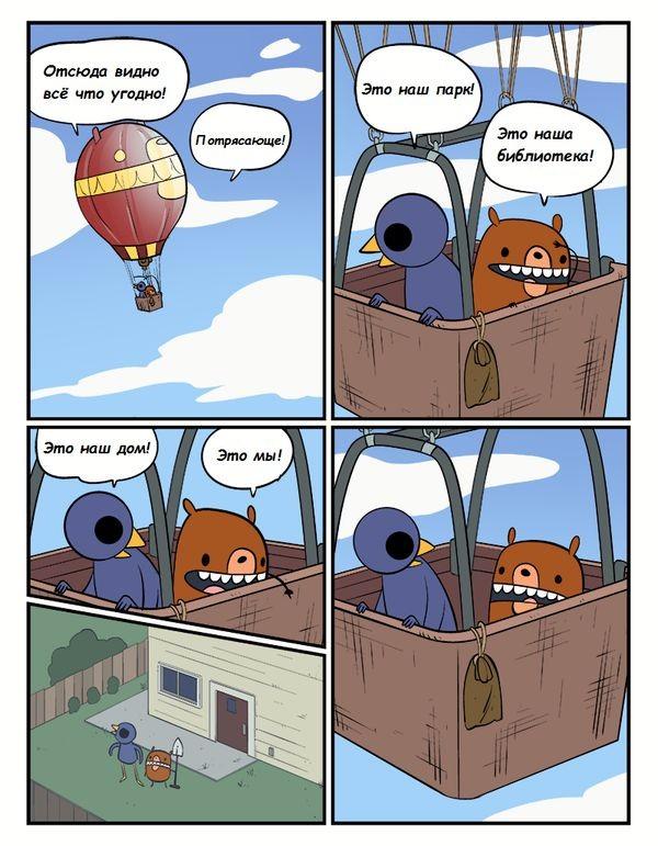 На воздушном шаре