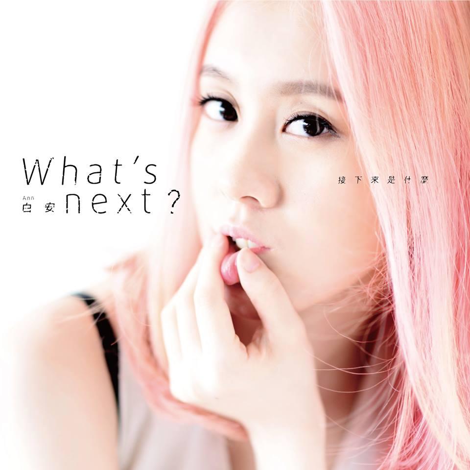 20161118.01.19 Ann Bai - What's next cover.jpg