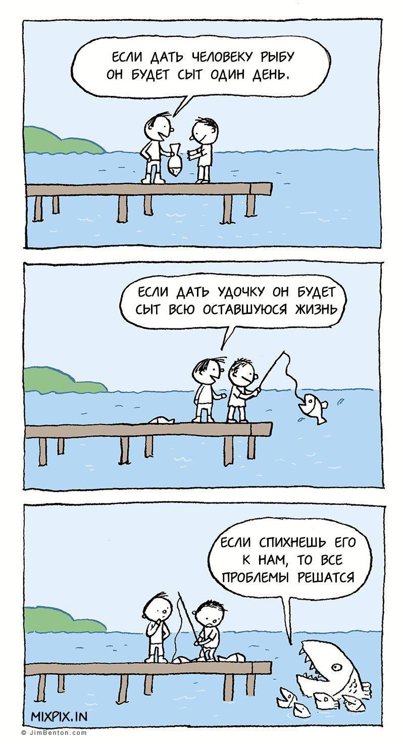 Удочка и рыбы
