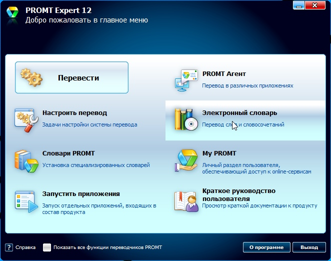 Promt 12 complete collection + словари (2016) pc | + portable by.