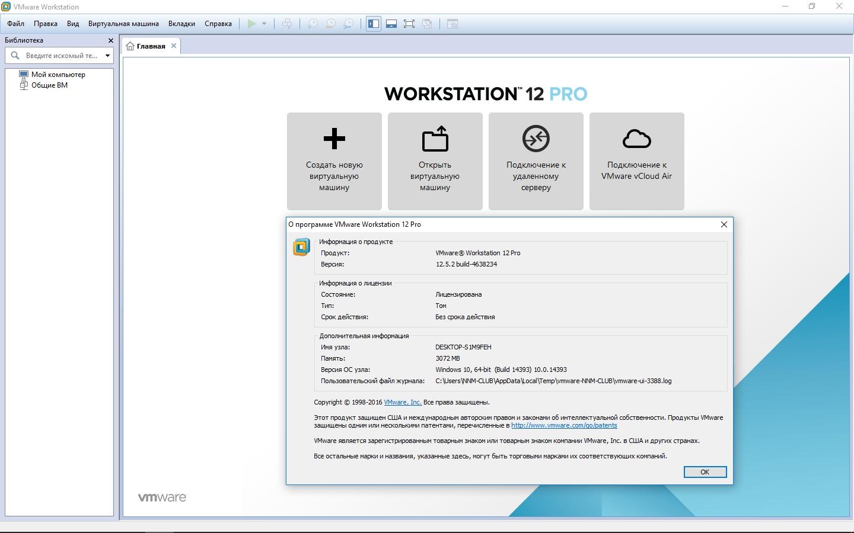 VMware Workstation 12 Pro 12.5.2 Build 4638234 RePack by KpoJIuK (2016) Multi/Русский