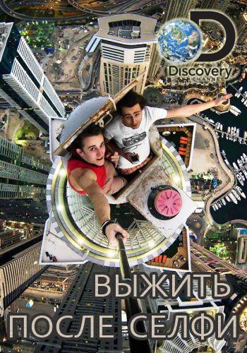 Discovery. Выжить после селфи / Still Alive [6 из 6] (2015) HDTVRip