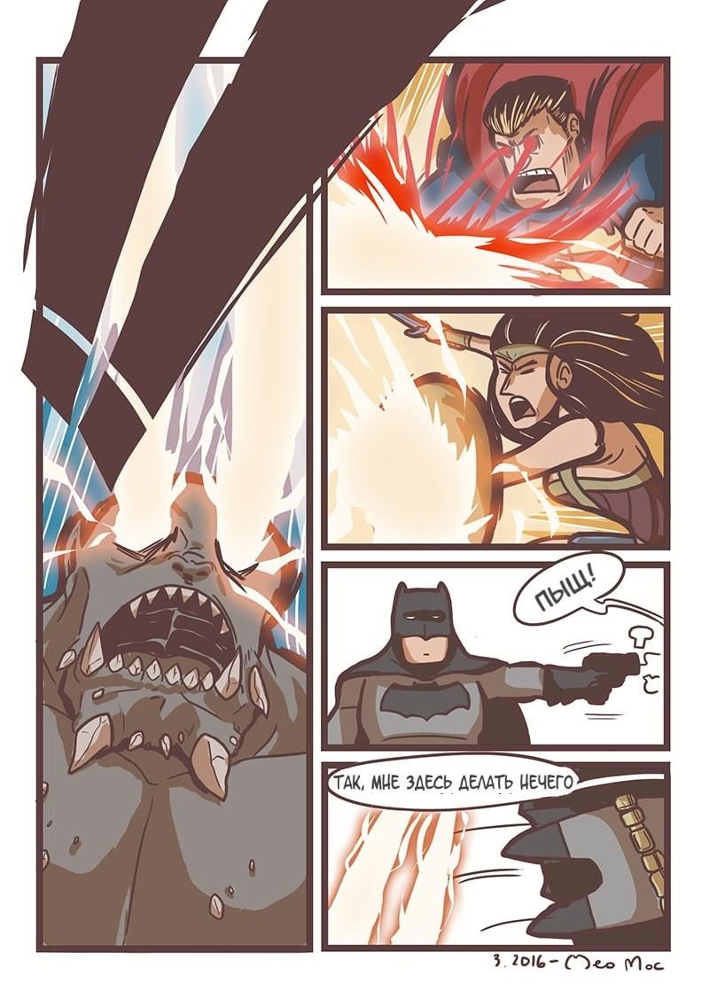 Супергеройское