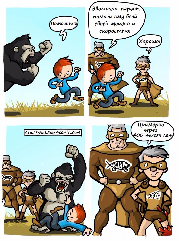 Человек-эволюция