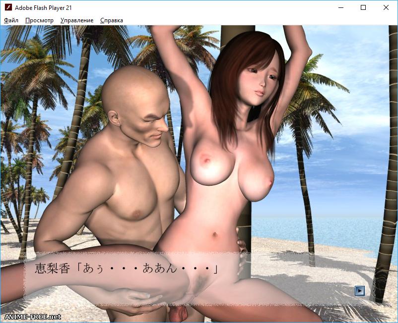 Black Beach / Чёрный пляж [2007] [Uncen] [Animation, 3DCG, Flash] [JAP] H-Game