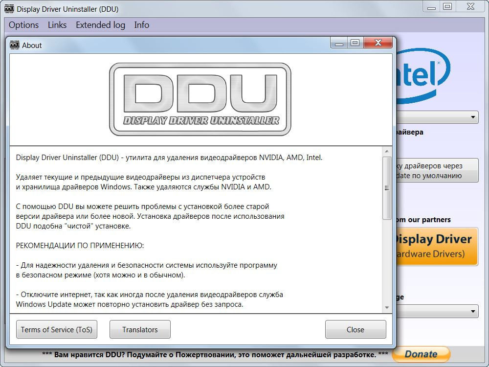 Display Driver Uninstaller 17.0.3.1 (2016) Multi / Русский