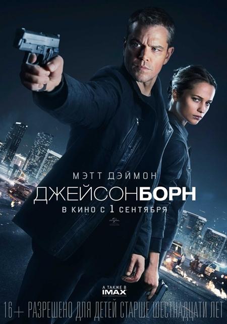 Джейсон Борн / Jason Bourne (2016) BDRip 720p от k.e.n & MegaPeer | Лицензия, A
