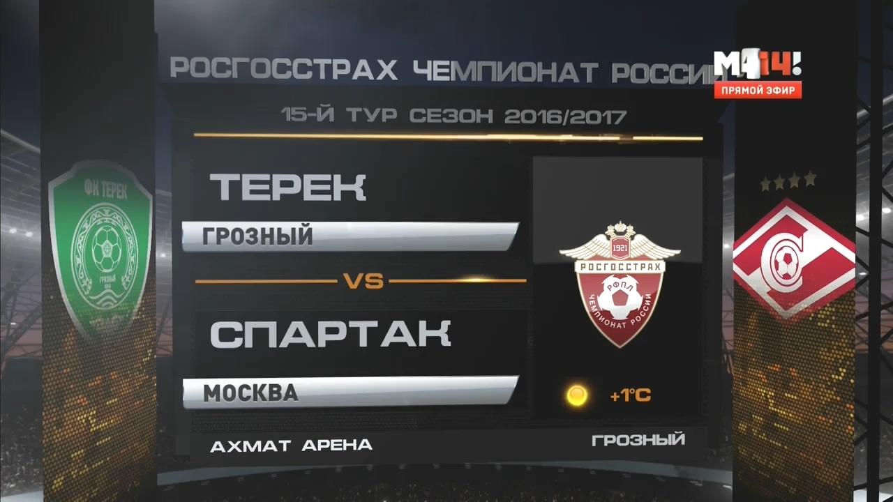 Футбол РФПЛ ПремьерЛига 20162017  Спартак Москва
