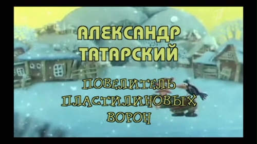 Повелитель пластилиновых ворон Александр Татарский (2010) IPTVRip