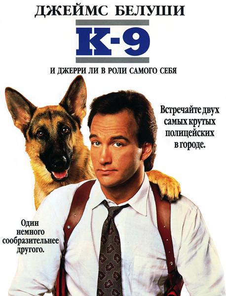 K-9: Трилогия / K-9: Trilogy (1989-2002) WEB-DL 720p   P, P2, A