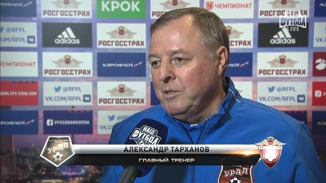 ЦСКА - Урал. Премьер-лига.ts_20161203_233023.125.jpg