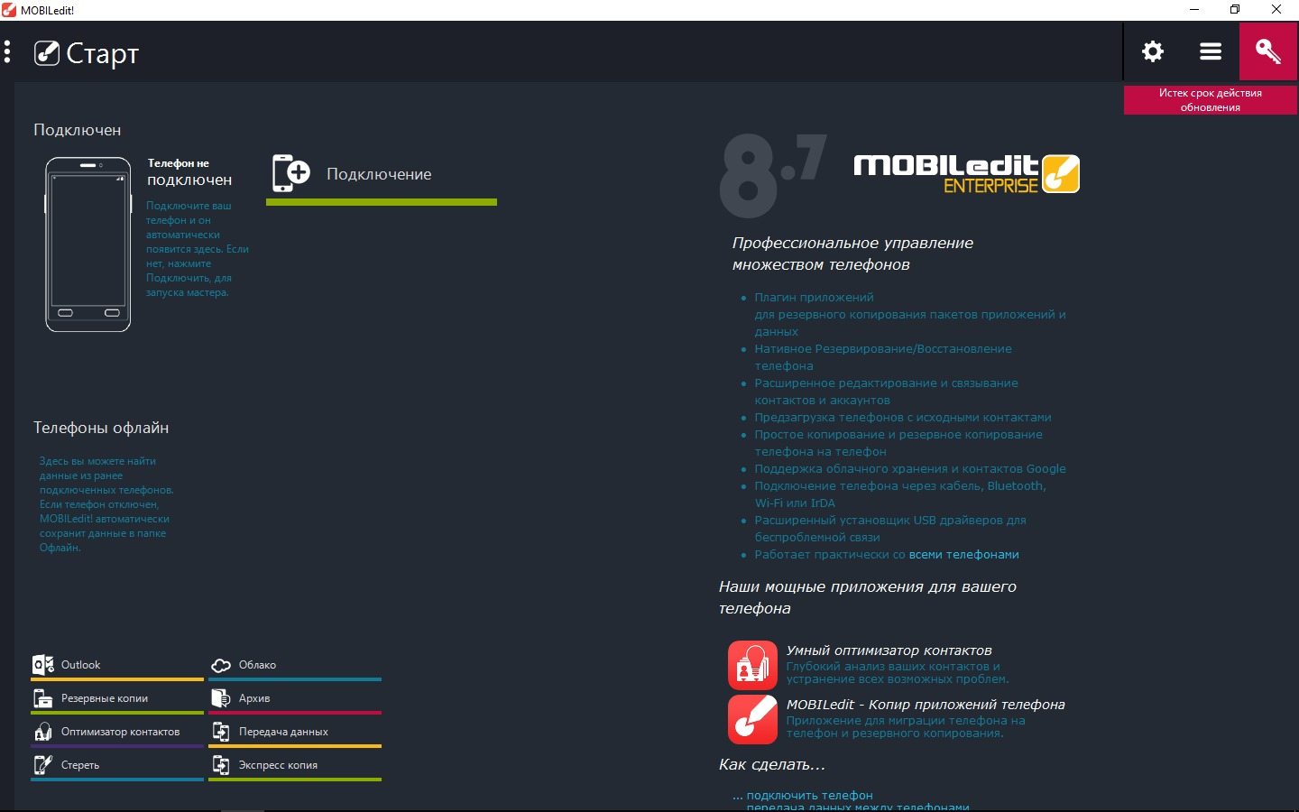 MOBILedit! Enterprise 8.7.1.21224 (2016)  Русский