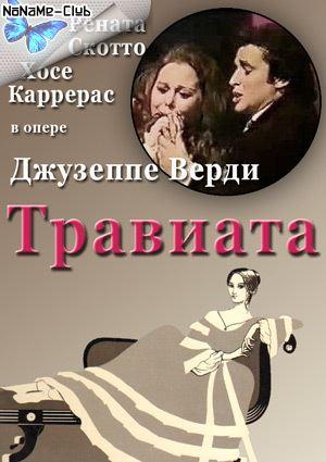 Джузеппе Верди - Травиата / Giuseppe Verdi - La Traviata (1973) DVDRip [IT]
