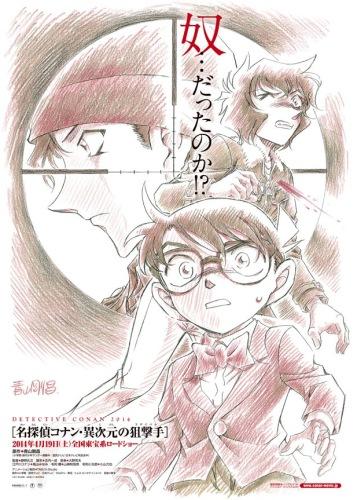 Знаменитый детектив Конан: Загадка снайпера (фильм 18) / Meitantei Conan: Ijigen no Sniper / Detective Conan Movie 18: Dimensional Sniper [Movie] [Без хардсаба] [JAP, SUB] [2014, приключения, детектив, BDRip][720p]