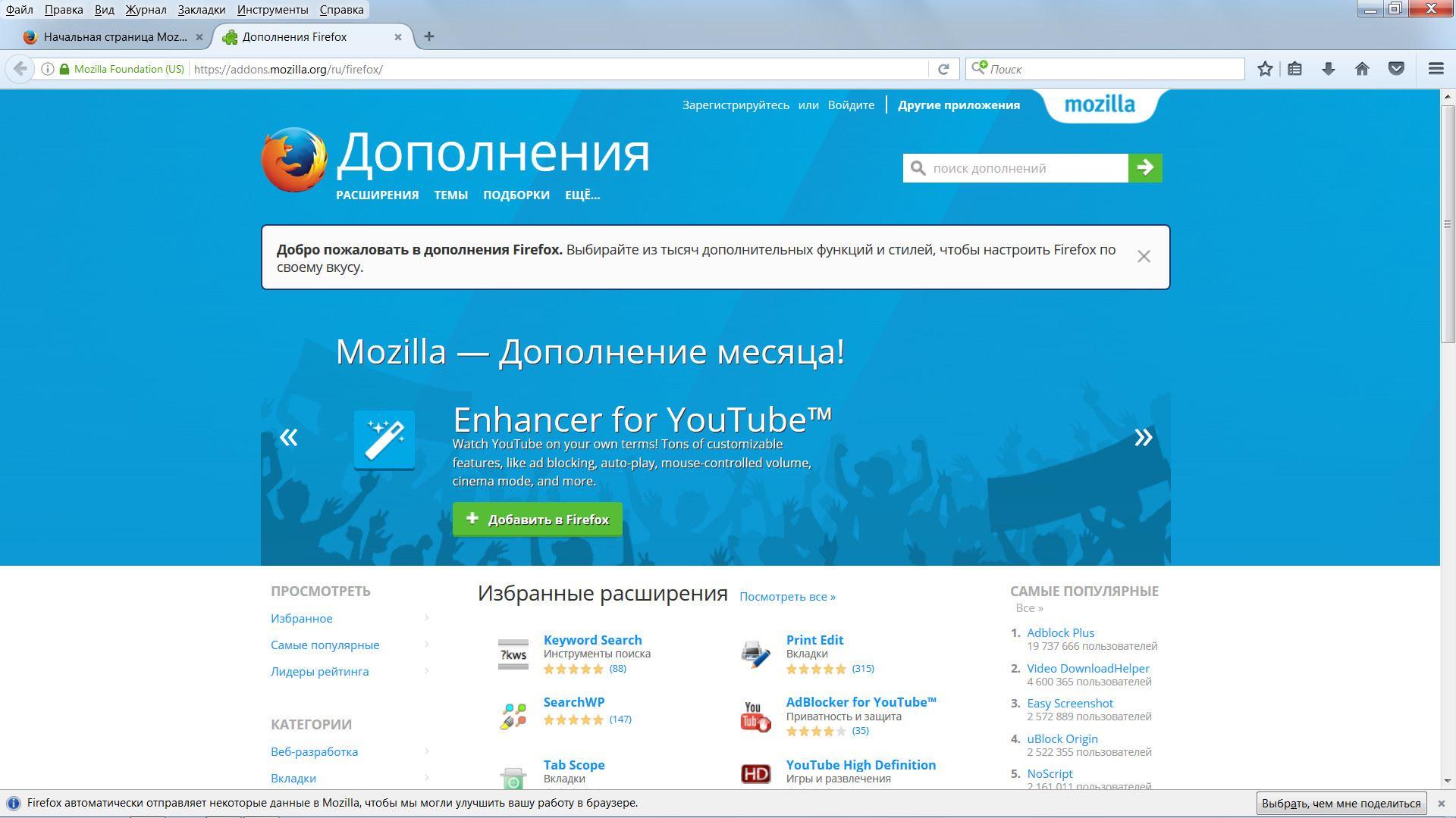 Mozilla Firefox 50.1.0 Final (2016) Русский
