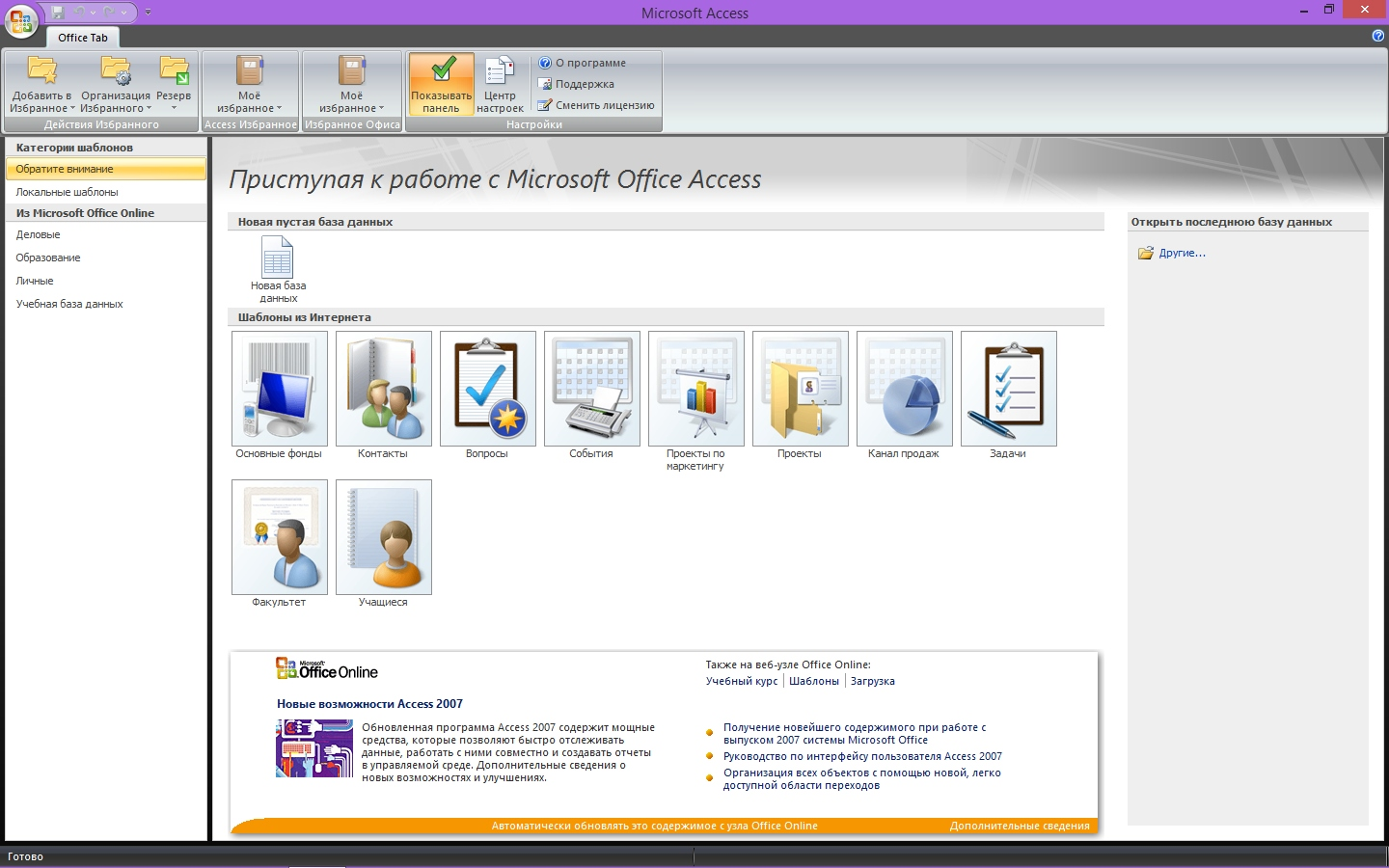 Microsoft Office 2007 Enterprise + Visio Pro + Project Pro SP3 12.0.6762.5000 RePack by KpoJIuK (15.12.2016)