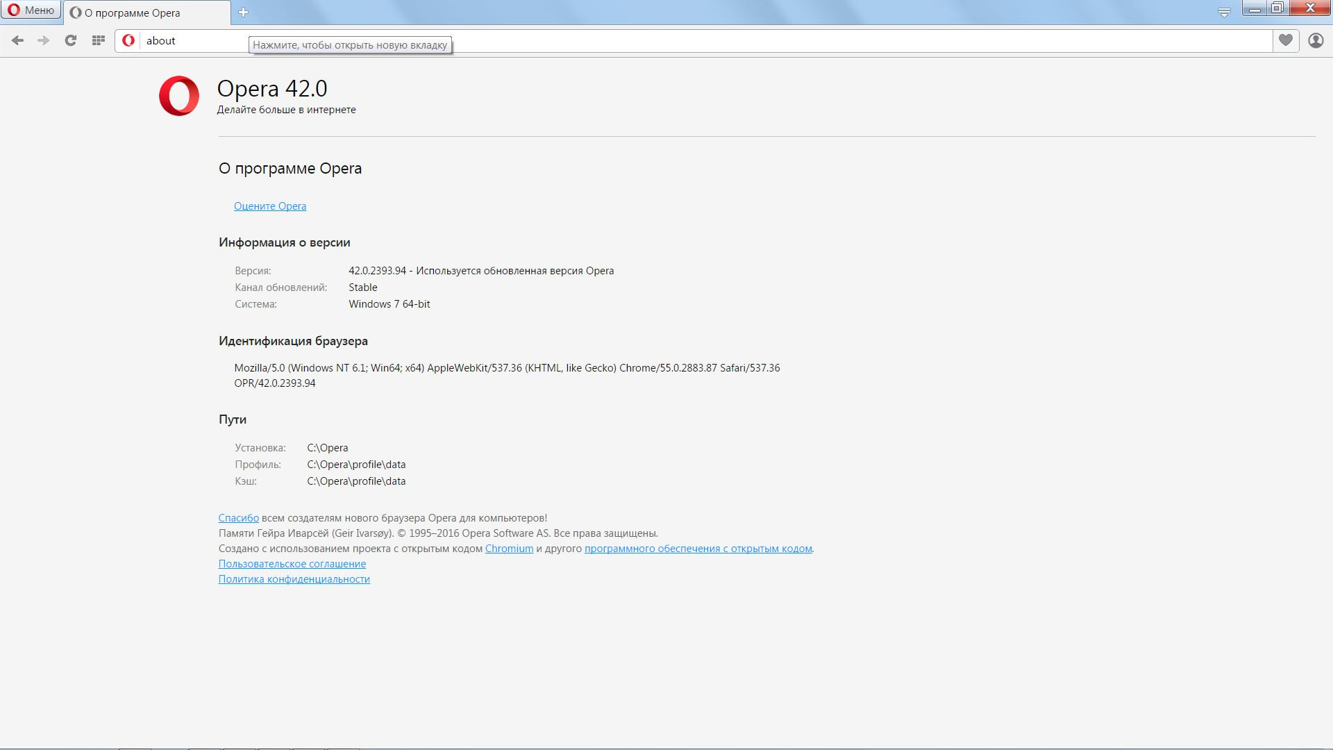 Opera 42.0.2393.94 Stable (2016) Multi / Русский