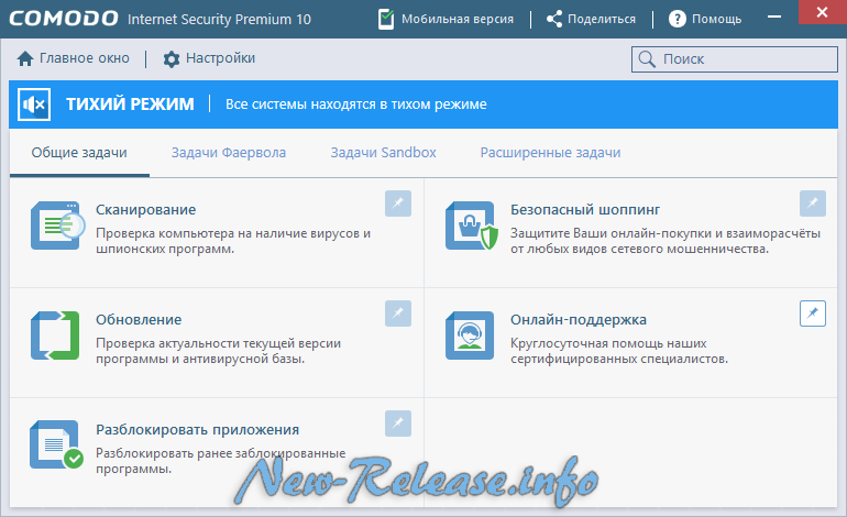 Comodo Internet Security Premium 10.0.0.6092 Final