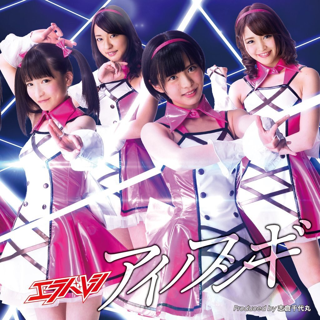 20161227.01.04 Erabareshi - Ai no Fushigi (Limited edition) cover 2.jpg