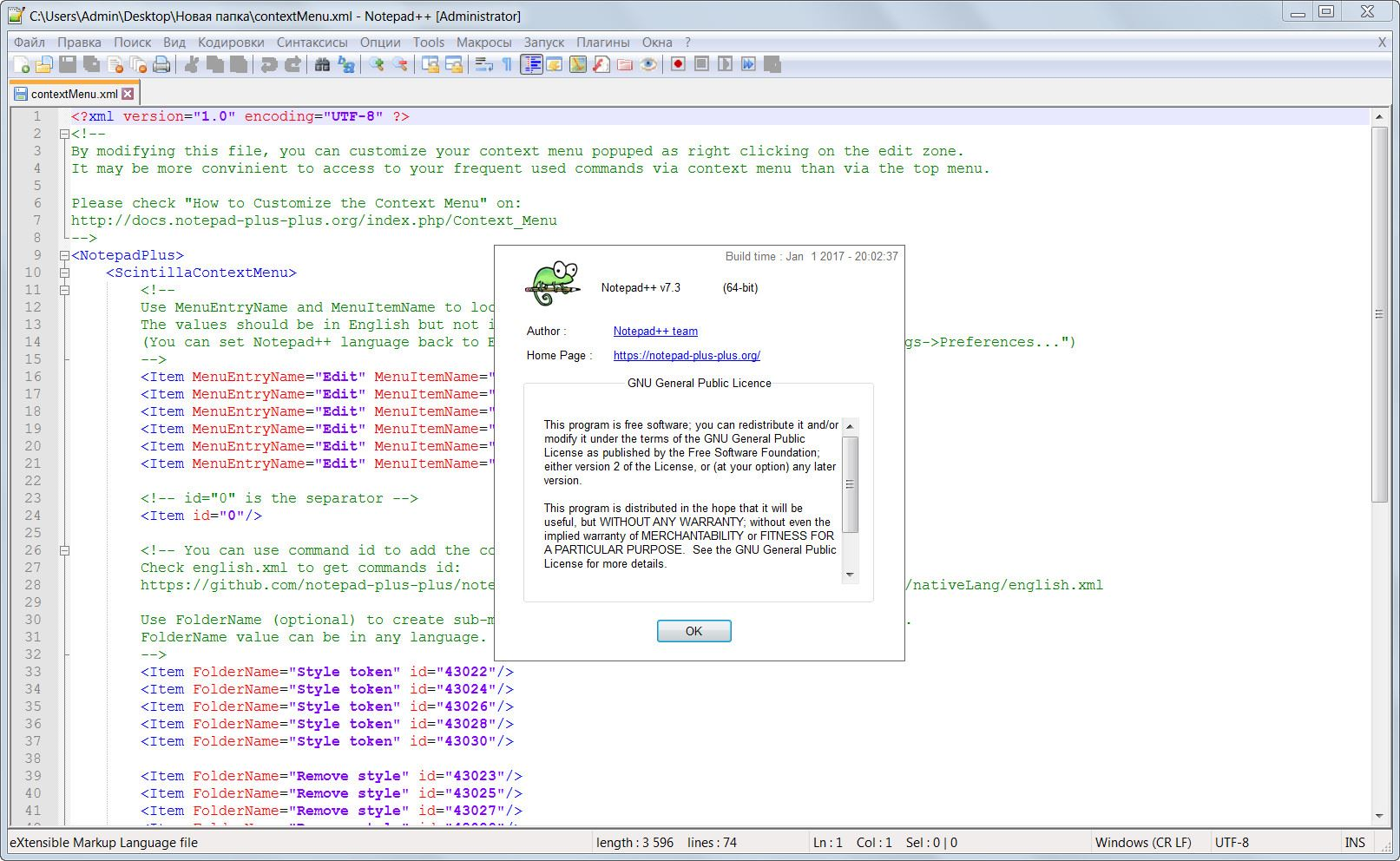 Notepad++ 7.3 Final (2016) + Portable