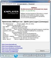 The KMPlayer 4.1.5.8 repack by cuta (build 1) (x86-x64) (2017) Multi/Rus