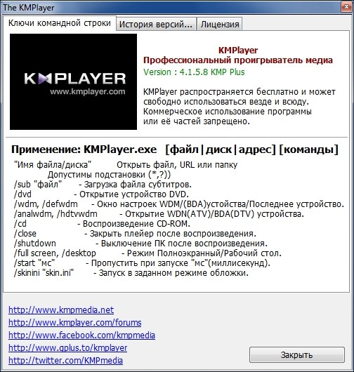 The KMPlayer 4.1.5.8 (2017) RePack by CUTA