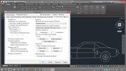 Autodesk AutoCAD 2017.1.1 N.301.0.0 (x86-x64) (2017) Rus