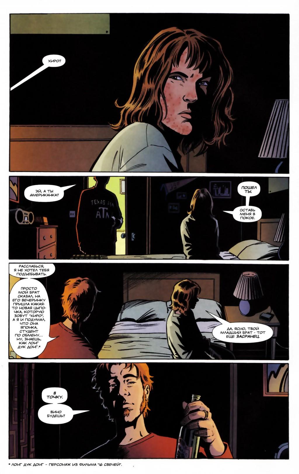 Y - The Last Man #26 04.jpg