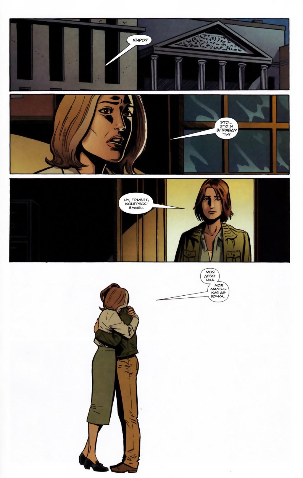 Y - The Last Man #26 17.jpg
