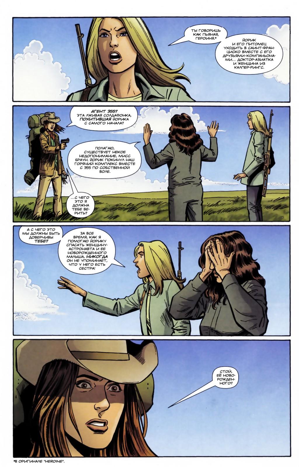Y - The Last Man #26 20.jpg