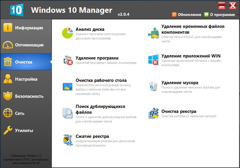 Windows 10 Manager 2.0.4 Final RePack (& portable) by KpoJIuK