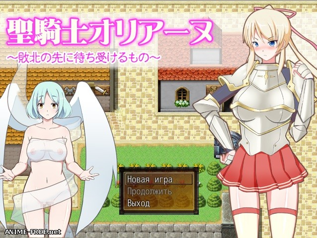 The Anticipated Fall of Holy Knight Olyana / Kiyoshi kishi orianu [2013] [Cen] [jRPG] [RUS,JAP] H-Game