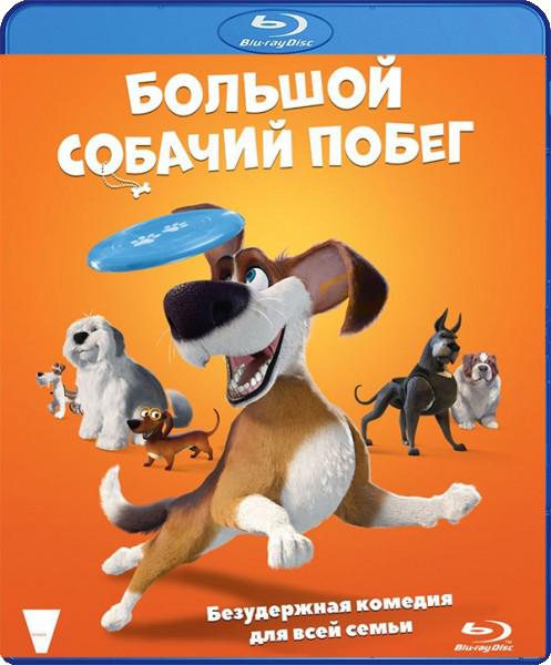 Большой собачий побег / Ozzy (2016/BDRip)