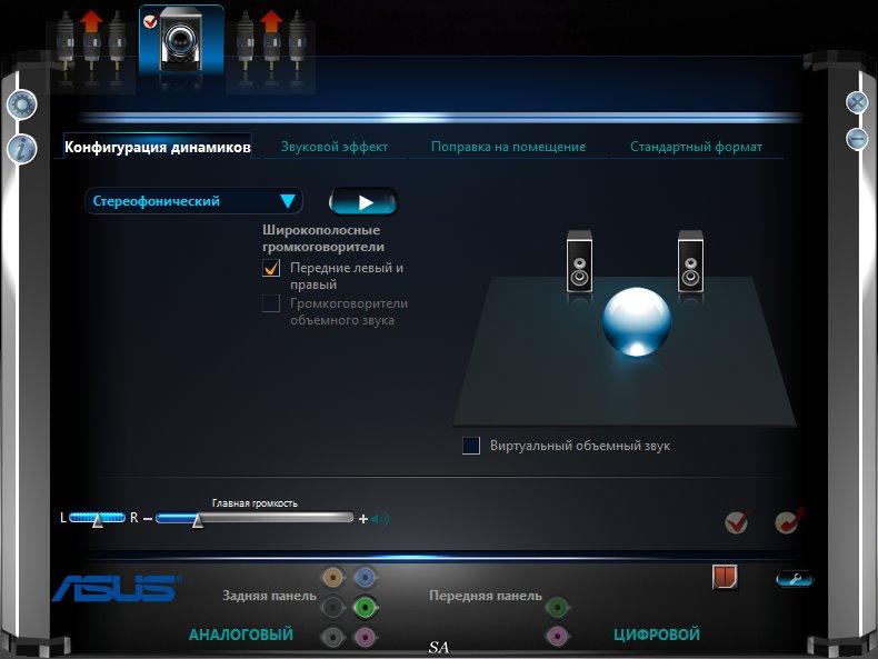 Realtek Digital Output скачать