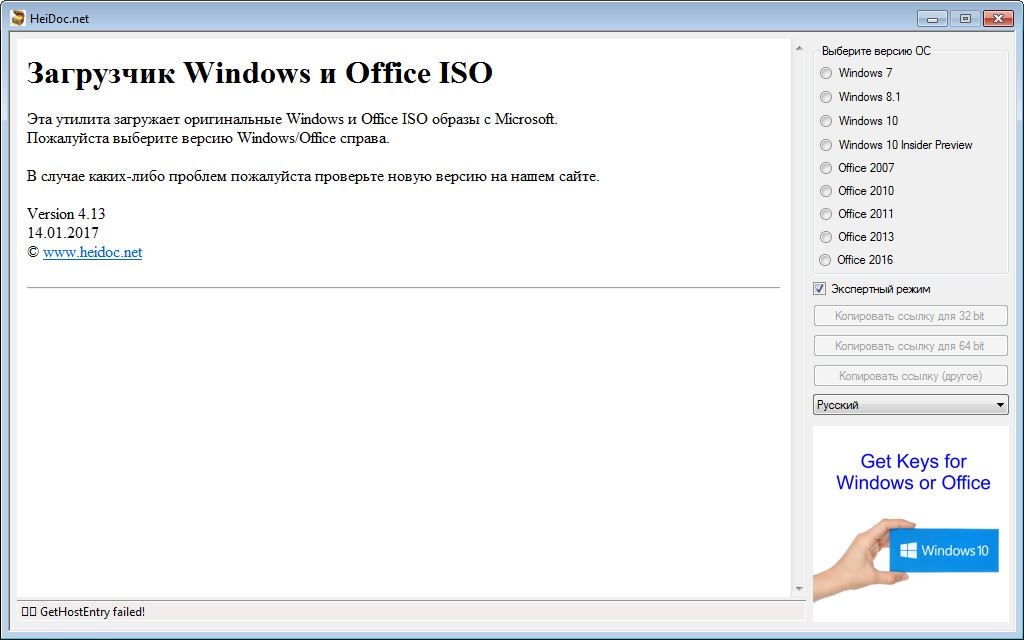 Microsoft Windows and Office ISO Download Tool 4.13 Portable (2016) Multi/Русский