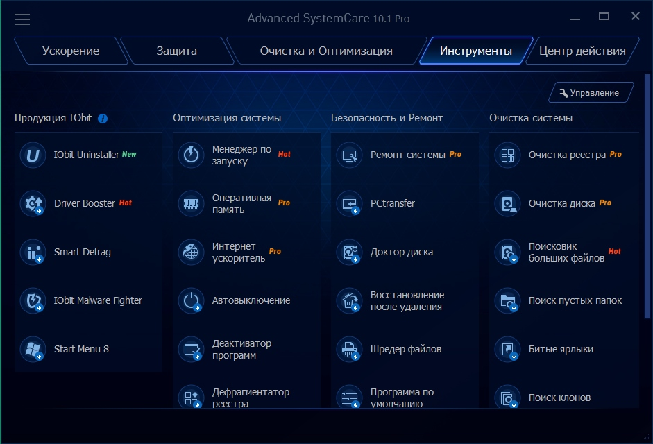 Advanced SystemCare Pro 10.1.0.696