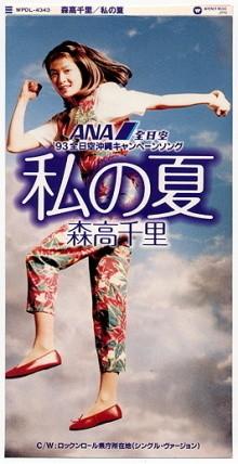 20170115.01.13 Chisato Moritaka - Watashi no Natsu (1993) cover.jpg