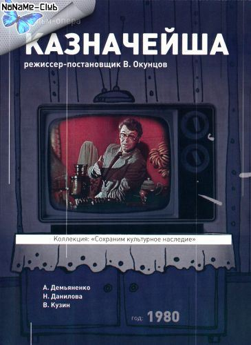 Борис Асафьев - Казначейша (1980) DVDRip