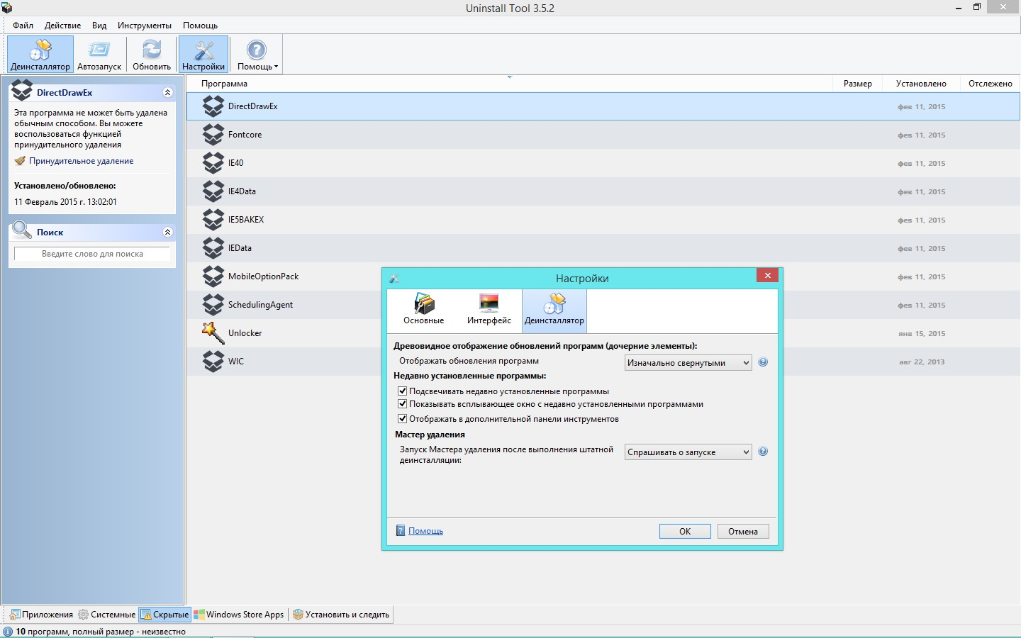 Uninstall Tool 3.5.2 Build 5554 Final RePack (& Portable) by KpoJIuK (2016) Multi/Русский