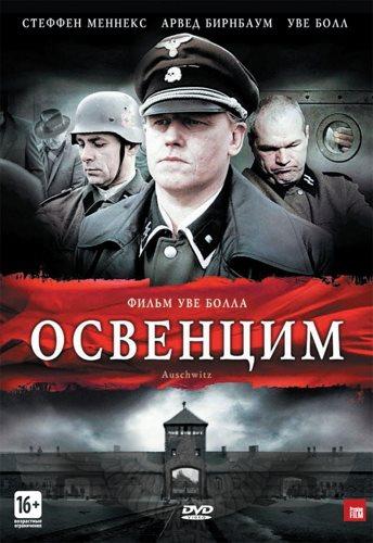 Освенцим / Auschwitz (2011) DVDRip от torrentfilm | P | Лицензия