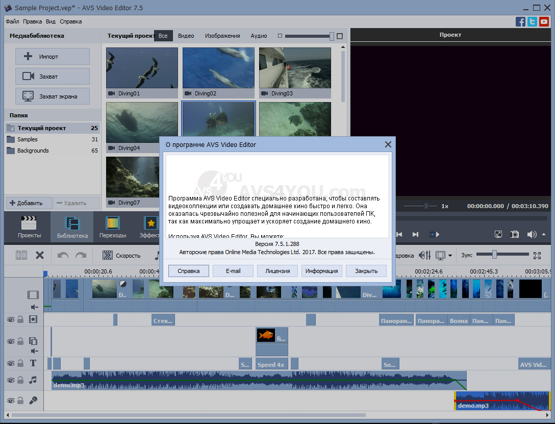 AVS Video Editor 7.5.1.288 (2017) Английский / Русский
