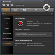 Bandicam 3.3.2.1195 RePack (& Portable) by KpoJIuK (x86-x64) (2017) {Multi/Rus}