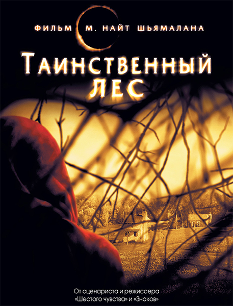 Таинственный лес / The Village (2004) WEBRip 1080p | D, P, P2, A