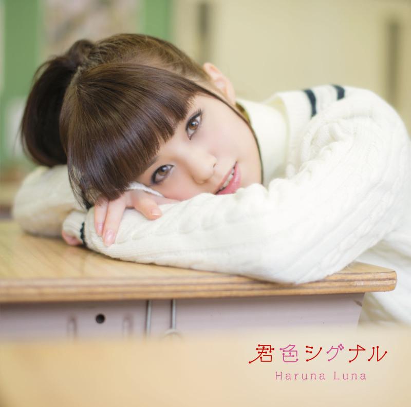 20170205.01.04 Luna Haruna - Kimi Iro Signal cover 1.jpg