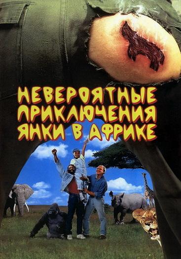 Невероятные приключения янки в Африке / Yankee Zulu (1993) WEB-DLRip 1080p | P, P2