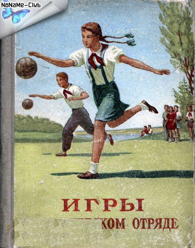 Н. Студенецкий | Игры в пионерском отряде (1952) [PDF]