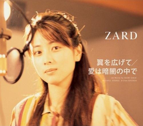 20170218.01.26 Zard - Tsubasa wo Hirogete ~ Ai wa Kurayami no Naka de cover.jpg