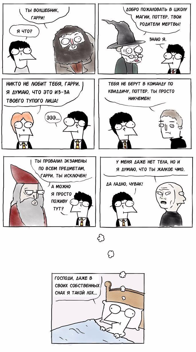Волшебник Гарри