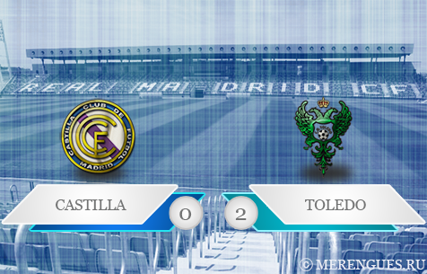 Real Madrid Castilla - CD Toledo 0:2